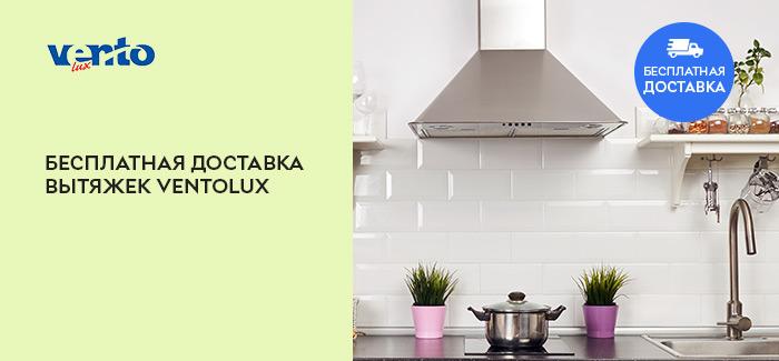Вытяжка розетка – Кухонные плоские вытяжки — ROZETKA. Купить плоскую вытяжку для кухни